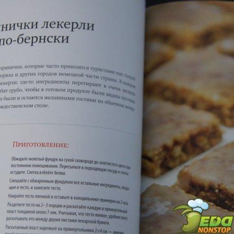 К каждому рецепту дана информация о времени приготовления блюда