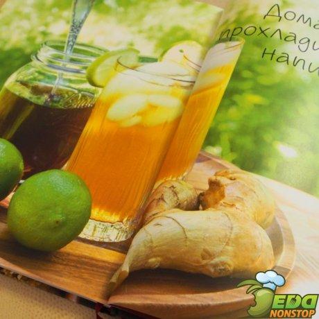 Книга Кухня нараспашку