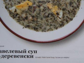 Щавельный суп